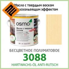 Масло с твердым воском для пола с антискользящим эффектом Osmo Hartwachs-Ol Anti-Rutsch 3088  2,5 л