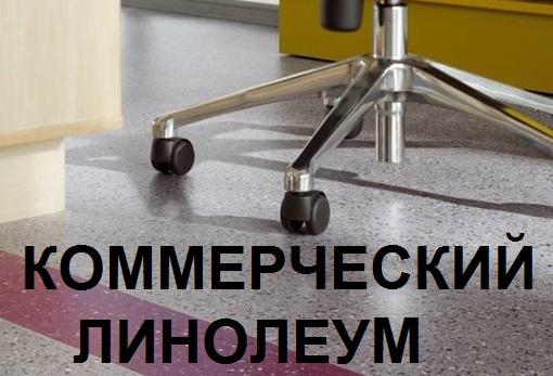 Коммерческий линолеум в Одессе,купить  износостойкий линолеум