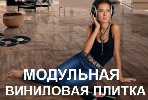 Модульная виниловая плитка в Одессе, виниловый пол Одесса