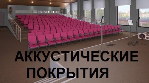 Аккустический линолеум купить в Одессе, аккустические напольные покрытия