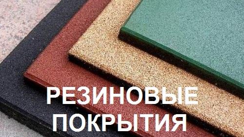 резиновая плитка купить в Одессе, резиновые напольные покрытия