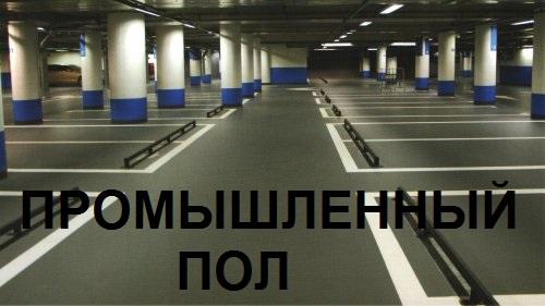 Промышленные полы в Одессе