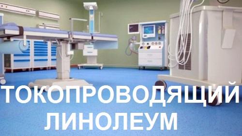 Токопроводящий линолеум, антистатический линолеум