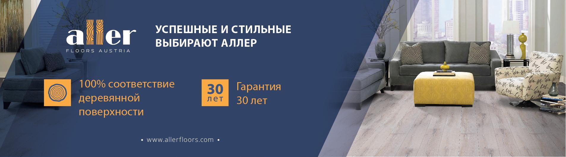 австрийский ламинат Aller, купить ламинат  Aller дешево в Одессе, ламинат Аллер