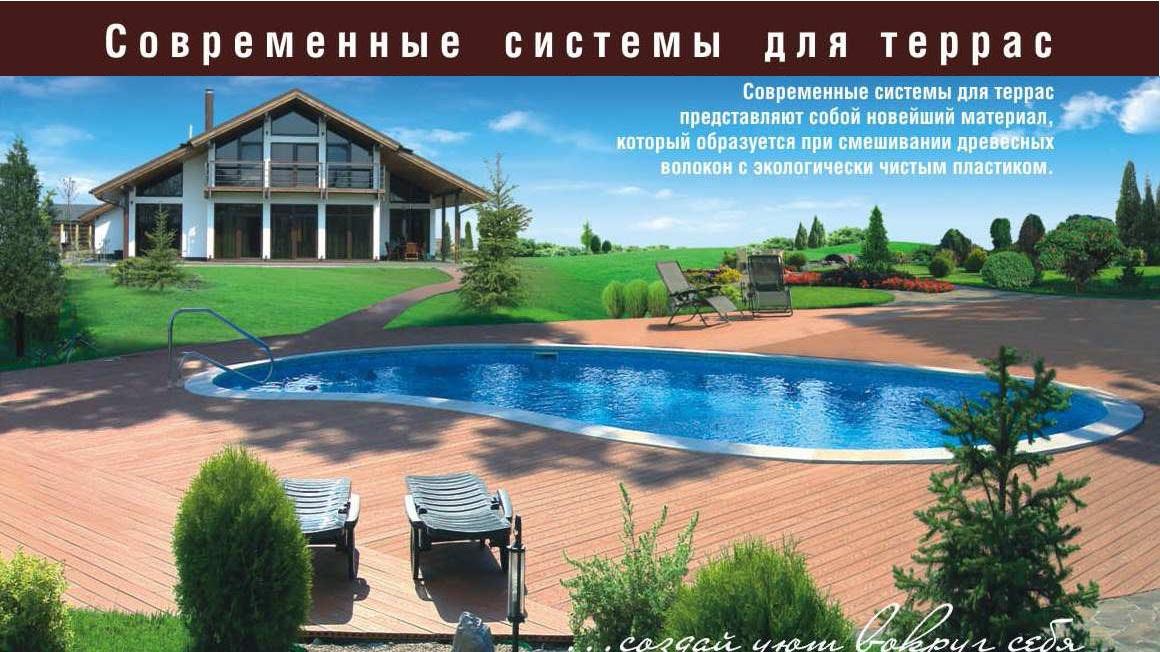 Террасная доска и декинг в Одессе