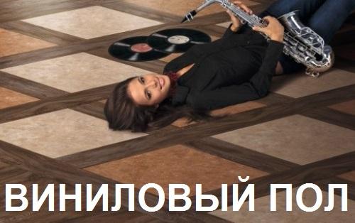 Виниловая плитка купить в Одессе, виниловые покрытия